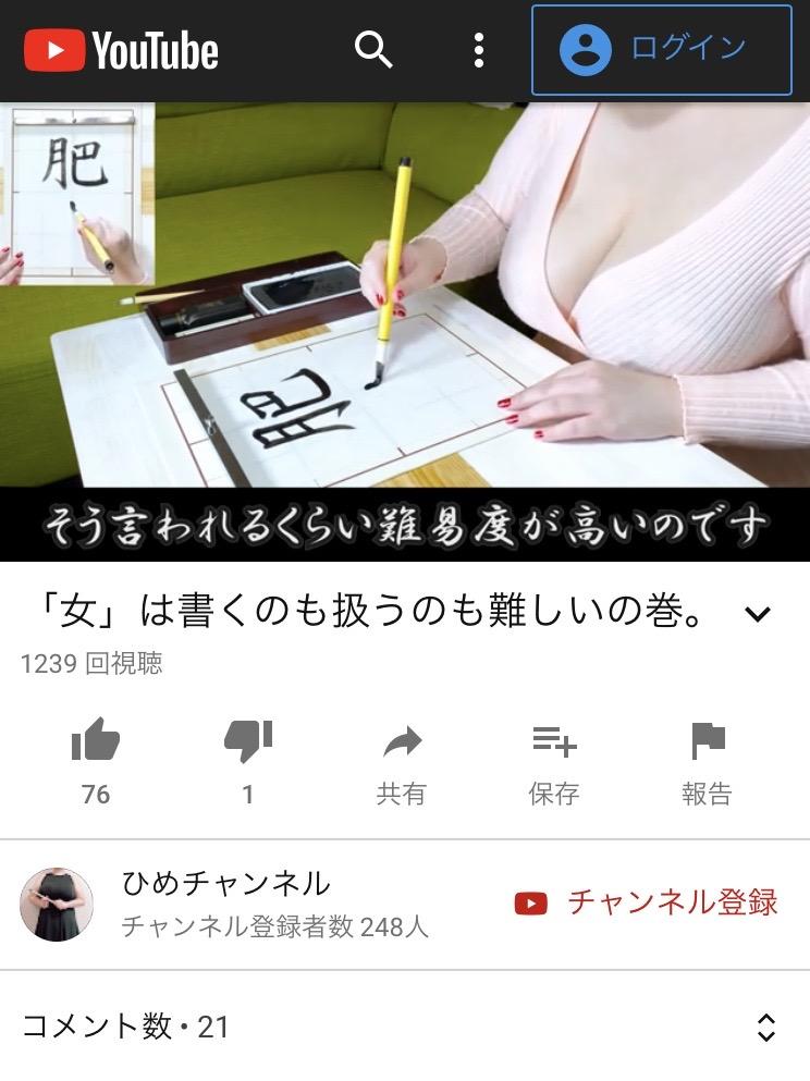 【画像】おっぱい系YouTuber、新しい奴が誕生