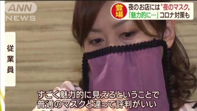 【画像】Hなマスク、流行り始めてしまうww