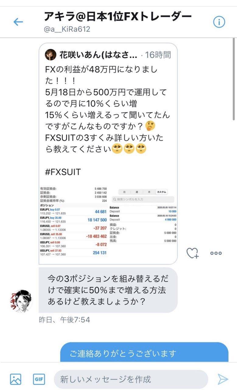 【画像】元AV女優「FX教えて!」自称日本一トレーダー「教えるからHさせて!」