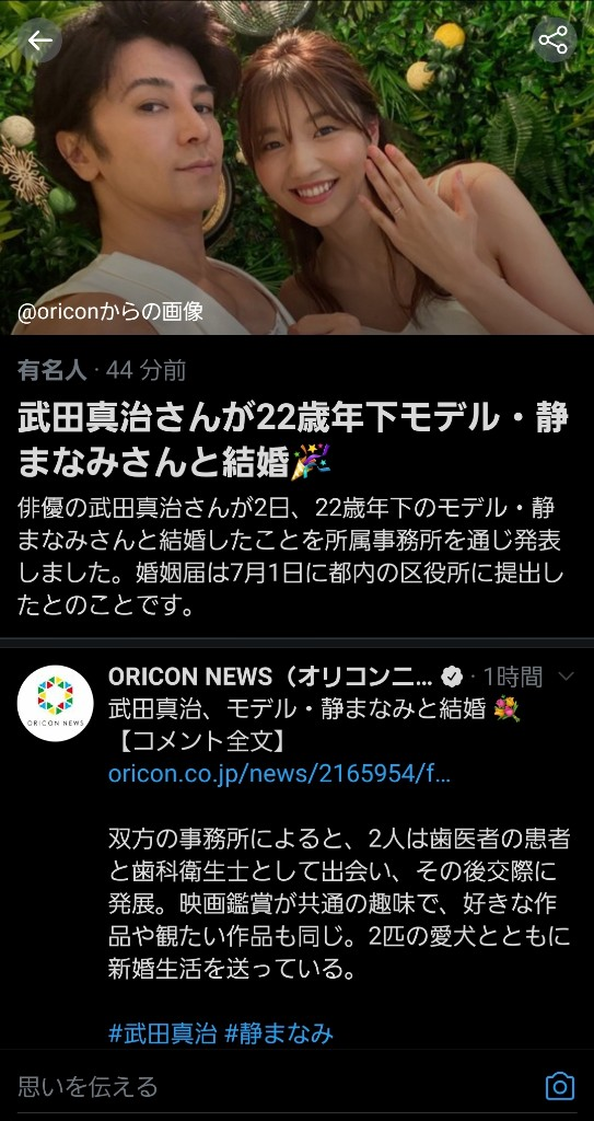 【画像】武田真治さん、超ぐうかわモデルと結婚w