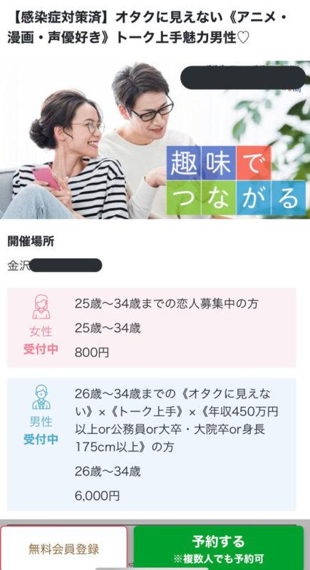 【悲報】石川県金沢市のオタク婚活、とんでもない条件で募集してしまう
