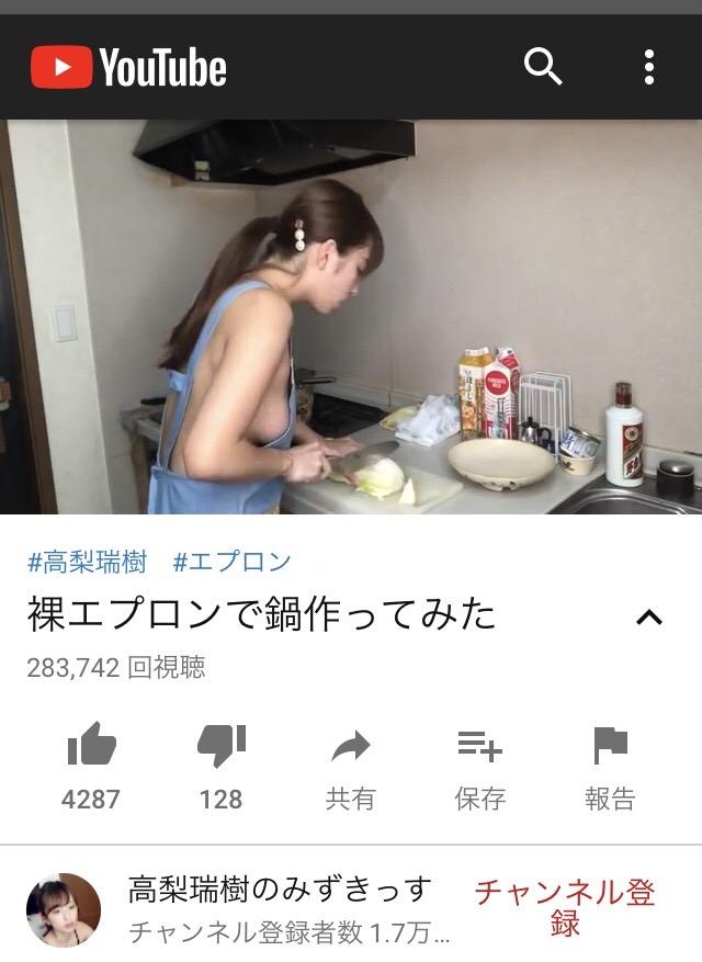 【画像】巨乳ピアノに続き裸エプロンYouTube爆誕w