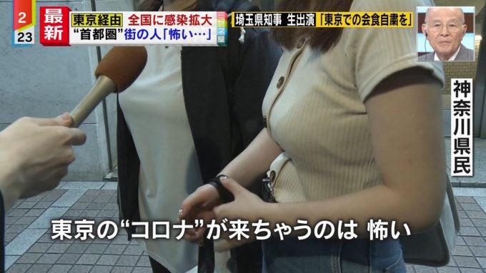 【画像】Fカップの神奈川女子「東京のコロナが来るのが怖い」