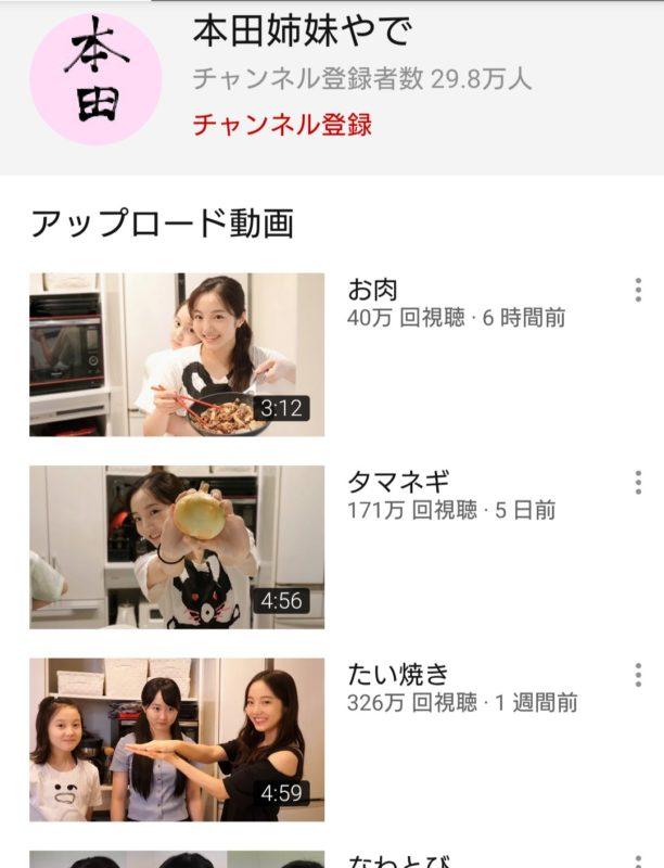 本田三姉妹「お肉」→6時間で40万再生