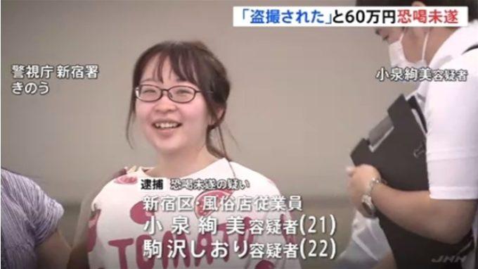 【顔写真あり】美人風俗嬢(21)と(22)が盗撮した男を恐喝して逮捕