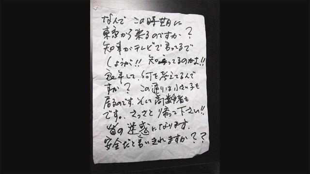 【悲報】「なんで東京から来るの?さっさと帰って!」 青森に帰省した男性の家に中傷ビラが撒かれる
