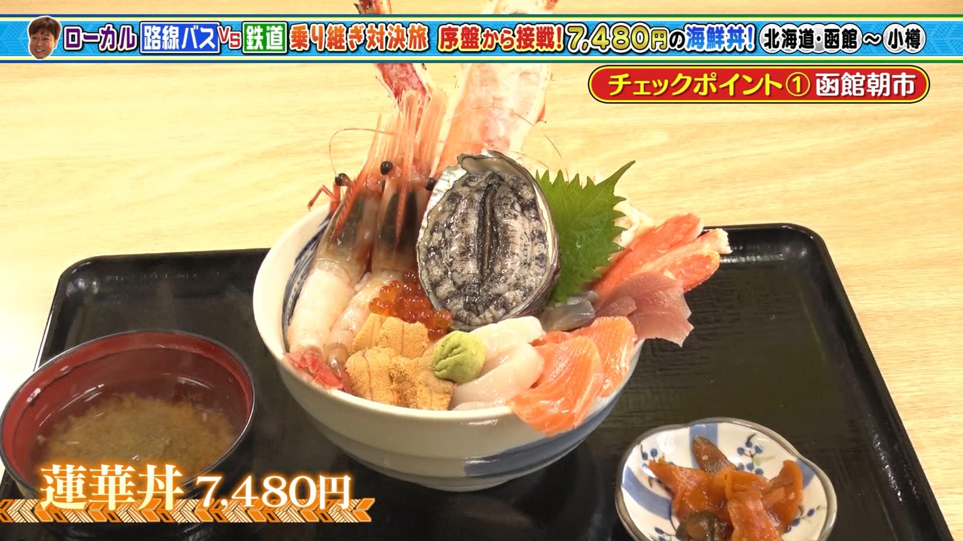 【画像】7480円の海鮮丼、ガチでヤバい