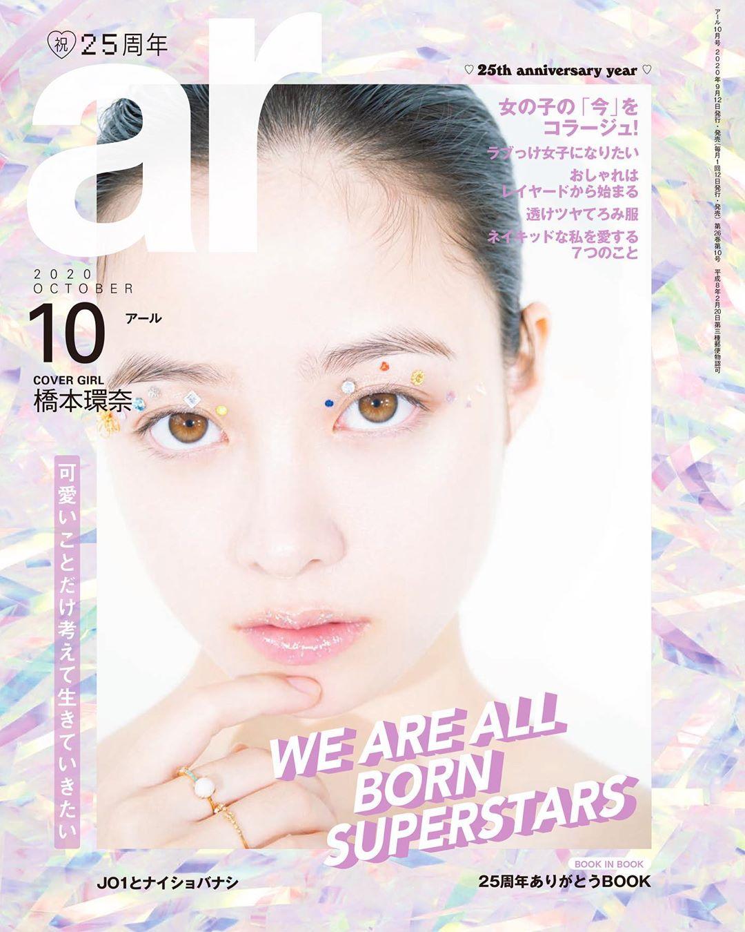 【画像】橋本環奈ちゃん(21)、また痩せる