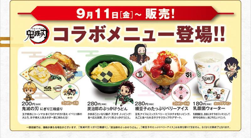 【画像】くら寿司の鬼滅コラボメニュー、割とガチでうまそう