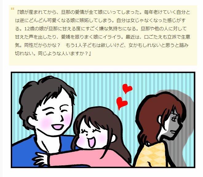 【画像】母親、娘に嫉妬「娘が旦那に甘える度に嫌な気持ちになる」