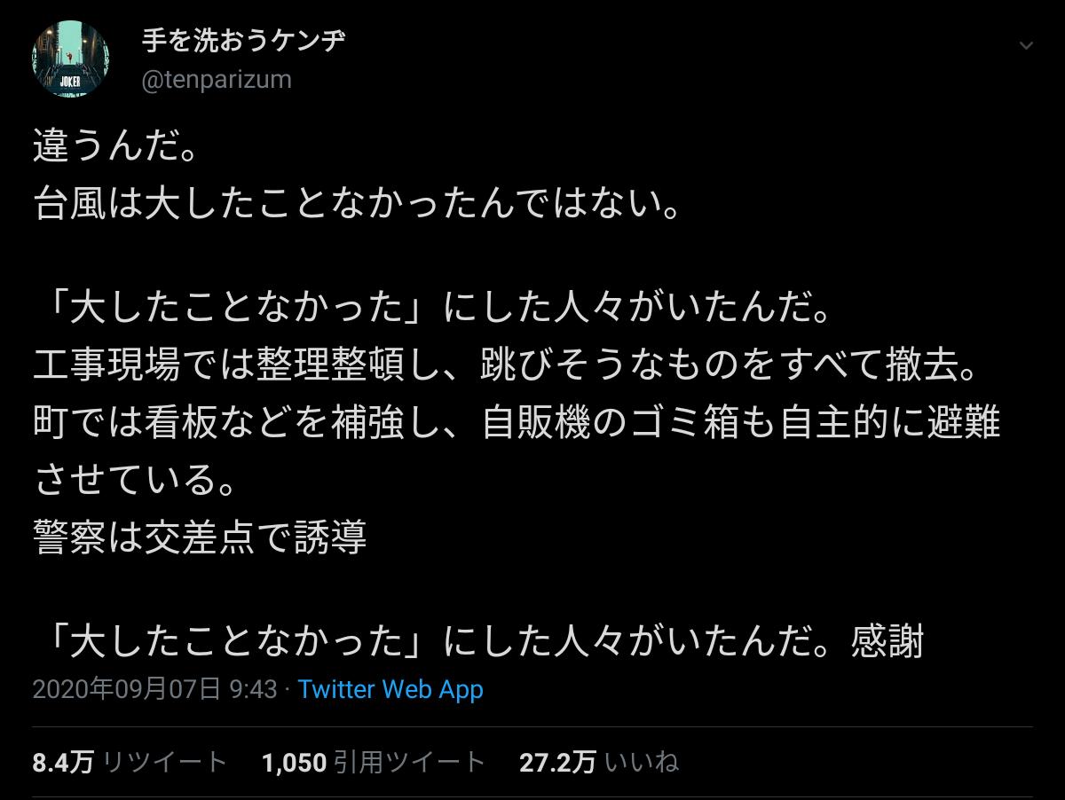 ツイッター民「台風は大したことなかったと言う人へ」→30万いいね