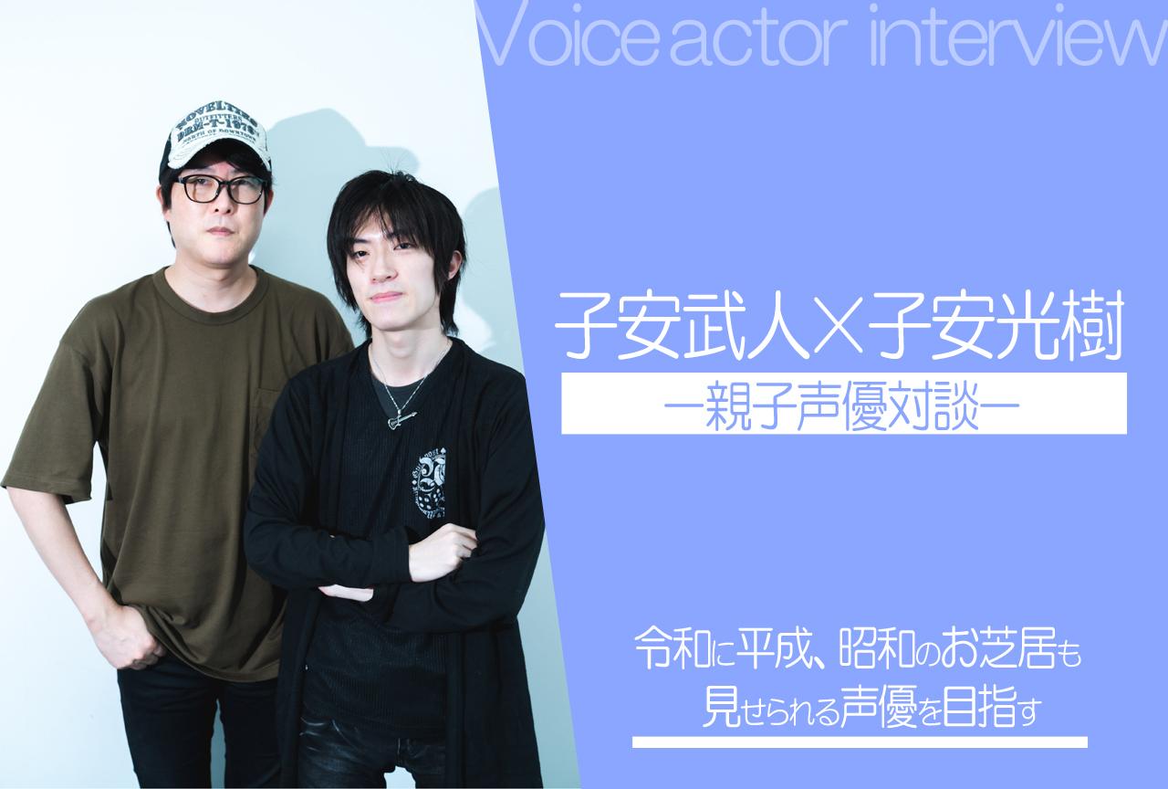 【画像】声優の子安武人さんの息子、確実に父親の子