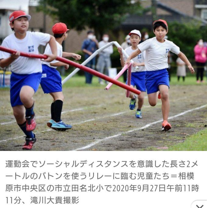 【画像】コロナ禍の運動会がこちらwww