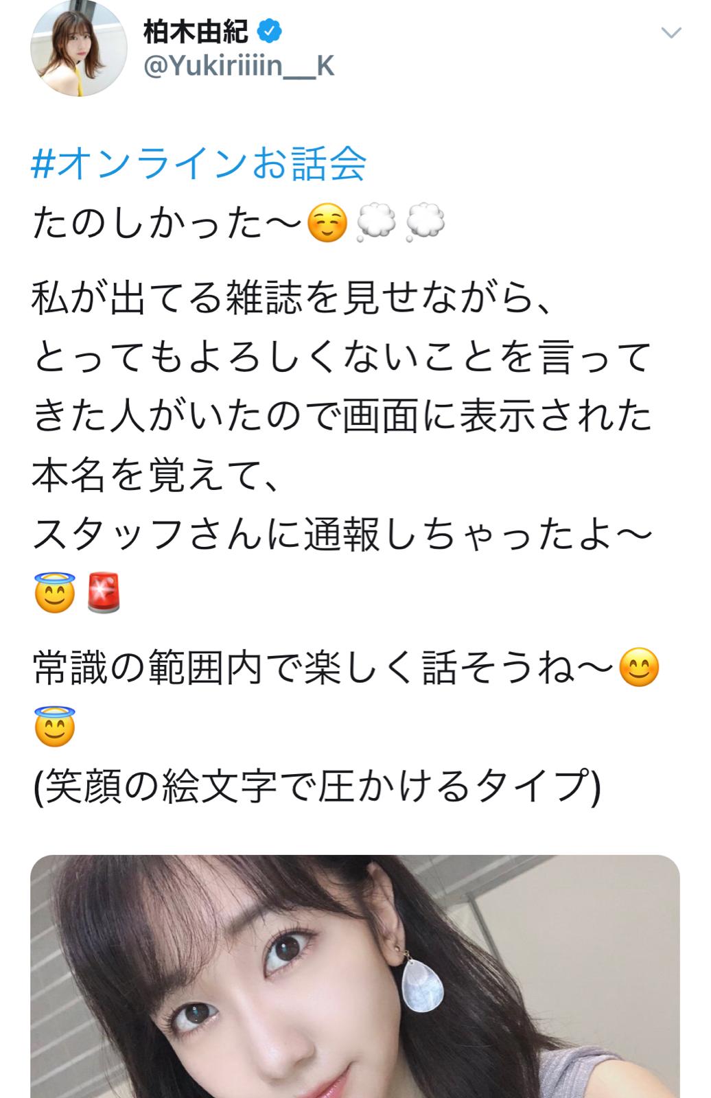 【悲報】柏木由紀さん(29)、またブチギレ