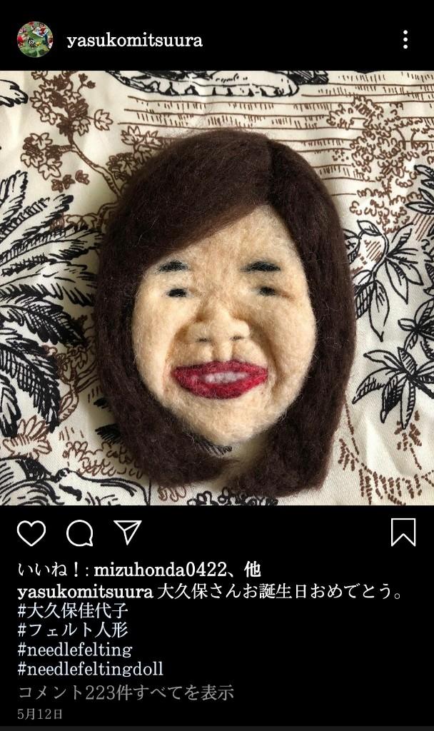 【画像】オアシズ光浦が大久保さんの誕生日に贈った人形