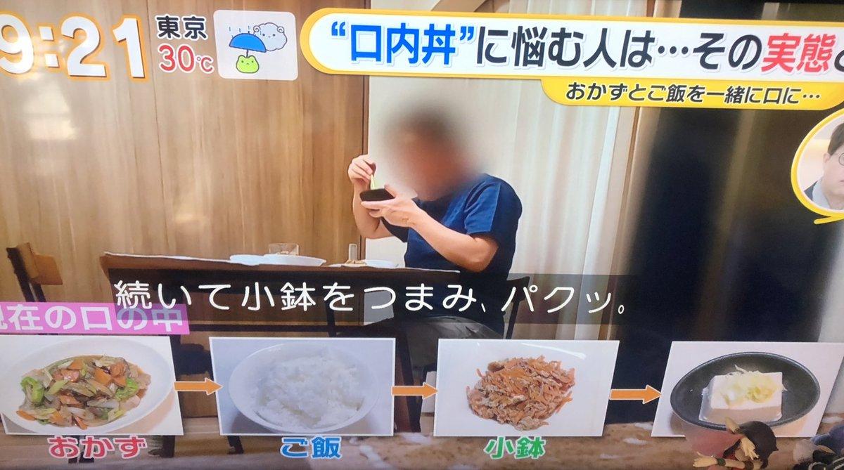 """【画像】妻「夫の""""口内丼""""が許せません・・・!本当に気持ち悪い!」"""