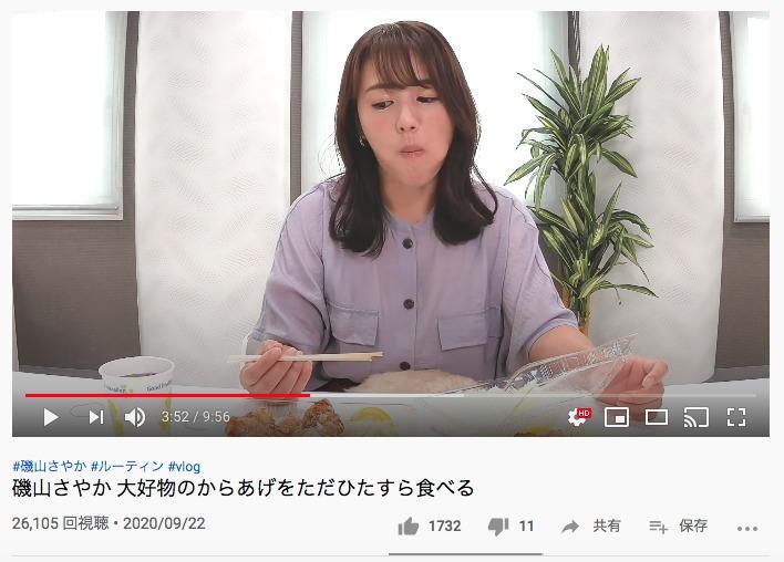 【エッッ】磯山さやかちゃん(36)、ただ唐揚げを食う動画でYouTubeデビュー