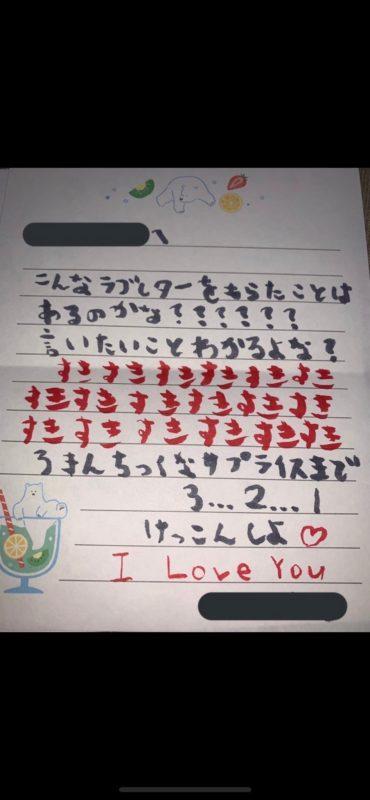 【画像】風俗嬢「客から貰ったラブレターが怖すぎて泣いた」