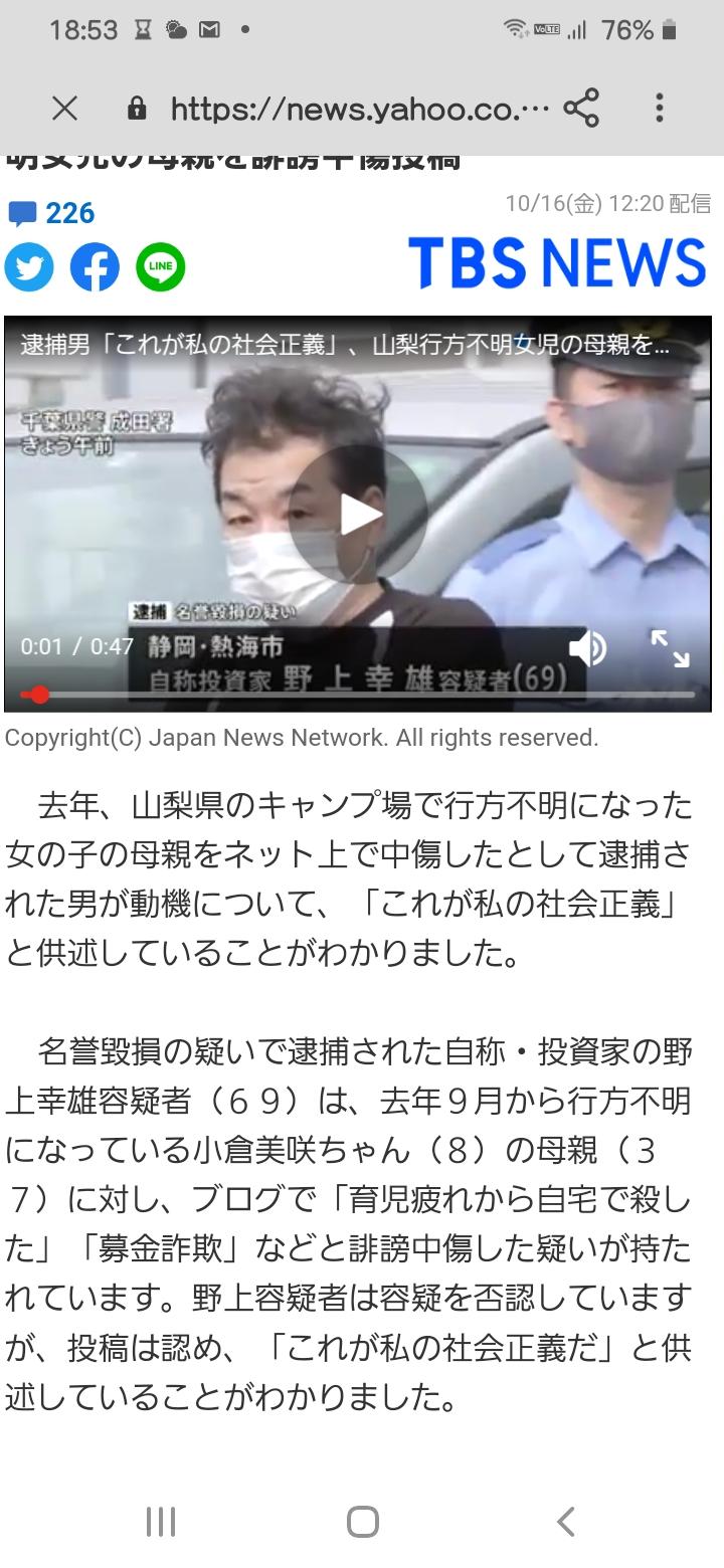 【マジキチ】ネットで被害者叩きをしていた男(69)、逮捕 逮捕男「これが私の社会正義」
