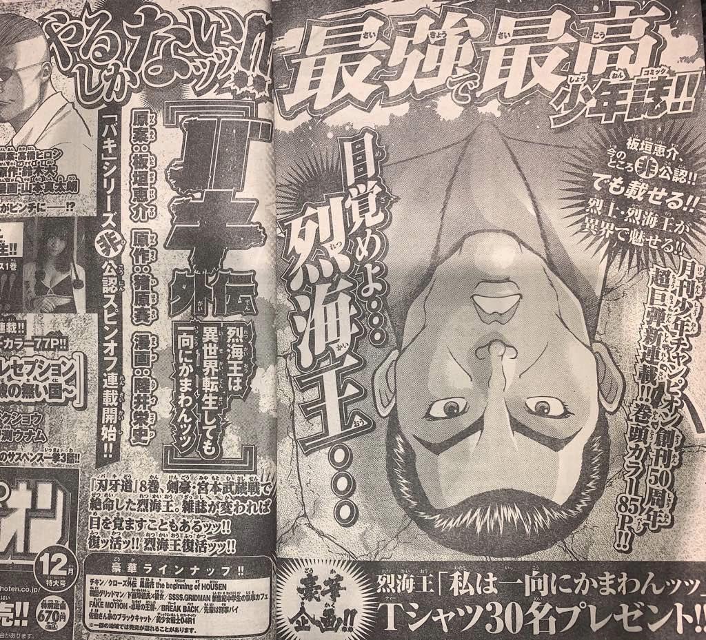 【画像】烈海王、ガチのマジに公式で異世界転生をしてしまう