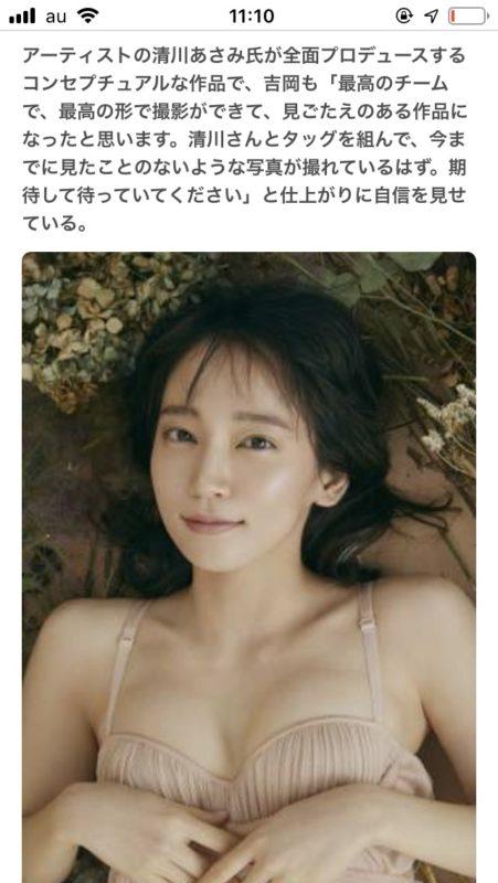 【画像】吉岡里帆さん、また写真集を発売する