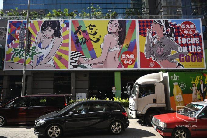 【画像】香港のエロすぎて撤去された看板が復活!!