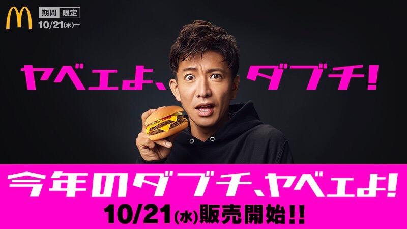 【画像】木村拓哉さん、チーズバーガー片手にイキる