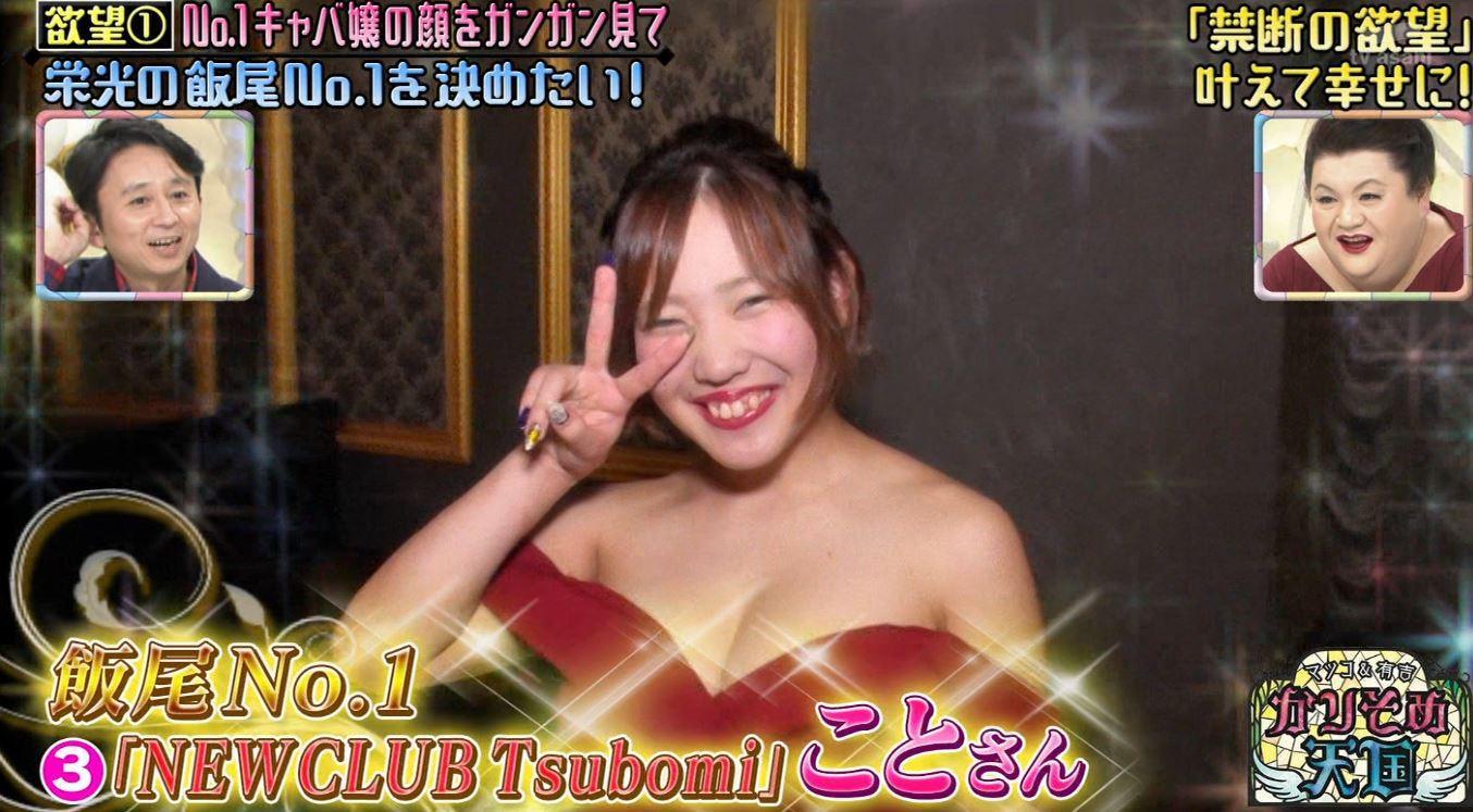 【画像】有吉弘行さん、No.1キャバ嬢をブス連呼し炎上