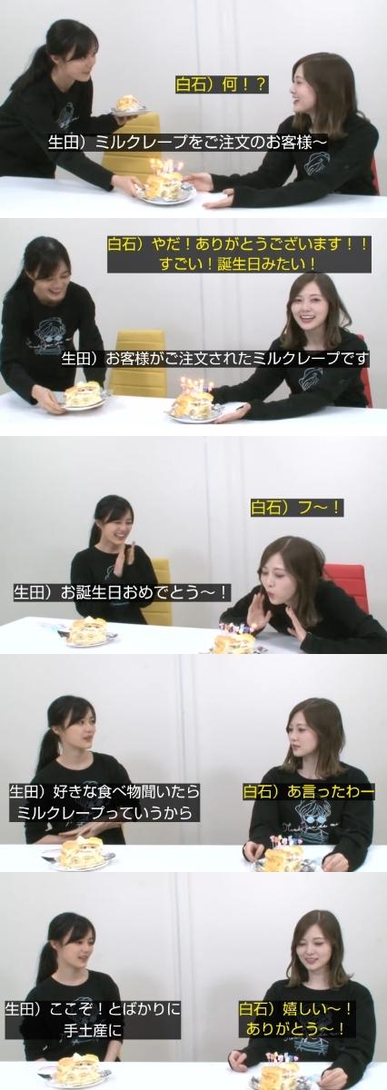 【画像】乃木坂46さん、生配信でケーキを捨ててしまう