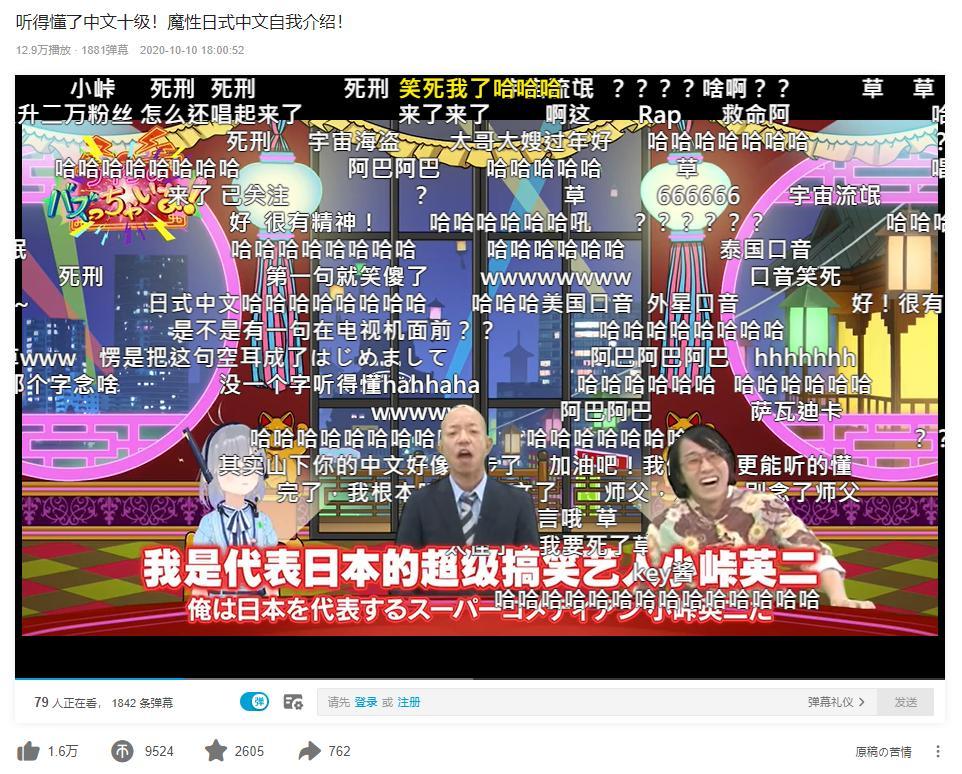 【画像】小峠、中国で人気者すぎる