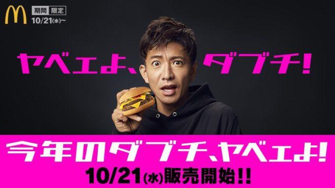【画像】木村拓哉さん、変化球の握り方みたいなハンバーガーの持ち方をする