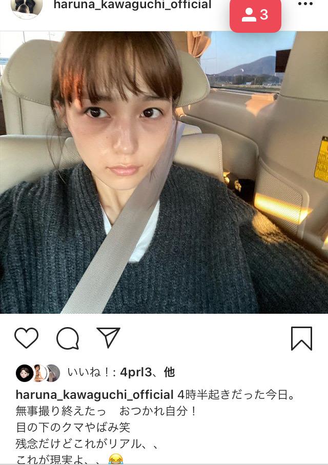 【画像】川口春奈さん、4時半起きの寝ぼけまなこすっぴん顔をインスタで晒し、ファンドン引きの事態に