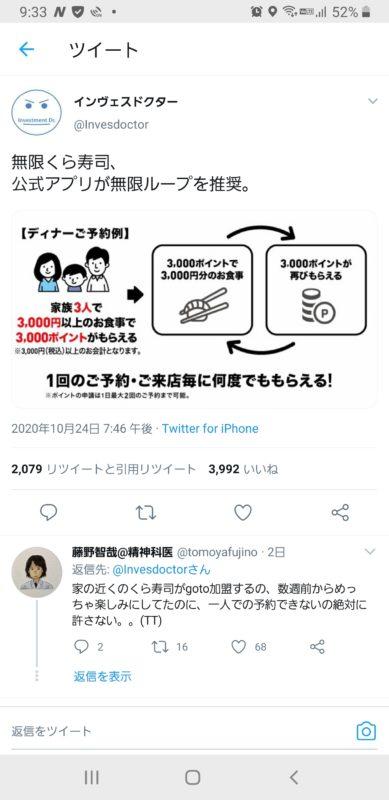 くら寿司さん、GOTOイートによる無限ループを公式が推奨w