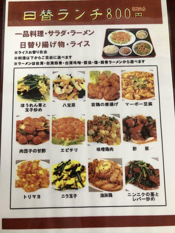 【画像】居抜き中華料理店の日替わりランチ(800円)、完全に利益度外視ww