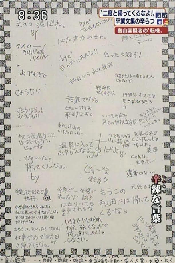 【画像】畠山鈴香さんの卒アルの寄せ書き、何度見ても酷すぎるww