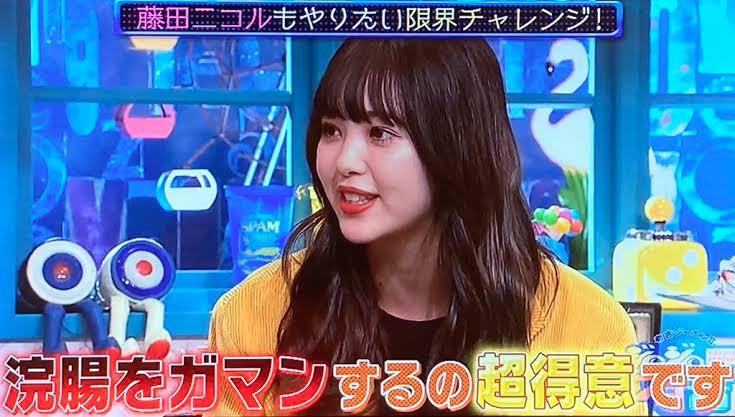 【朗報】藤田ニコル「浣腸するのがめちゃくちゃ好き。家で浣腸逆立ちとかしてる」