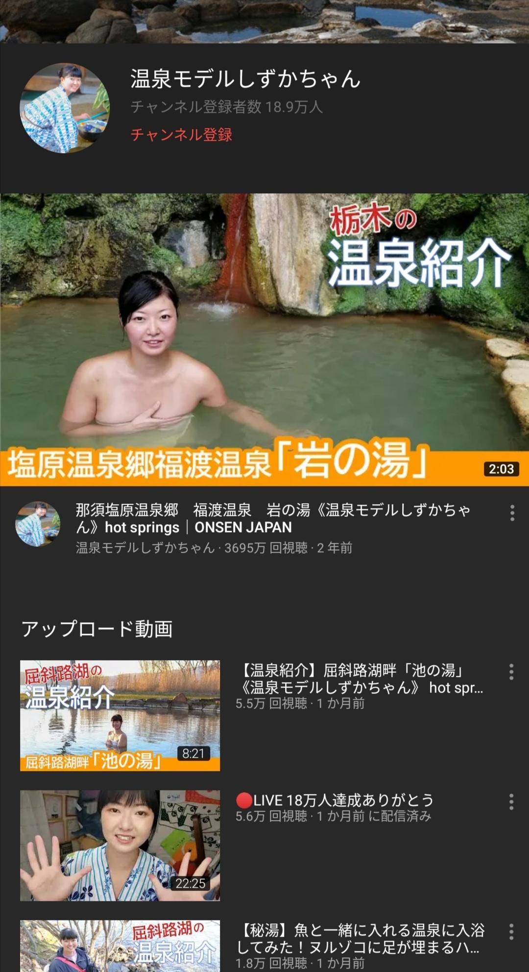 【画像】女子、温泉に入るだけで3000万回も再生されてしまう