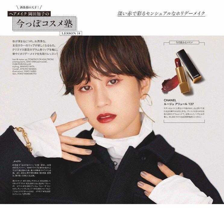 【画像】元AKB48前田敦子さん、美しすぎるショートカット姿公開!たかみな絶賛「めちゃんこ綺麗!」