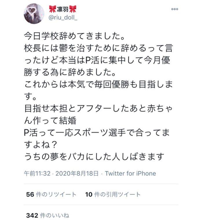 【画像】JKさん、パパ活優勝を目指すため高校を自主退学へ