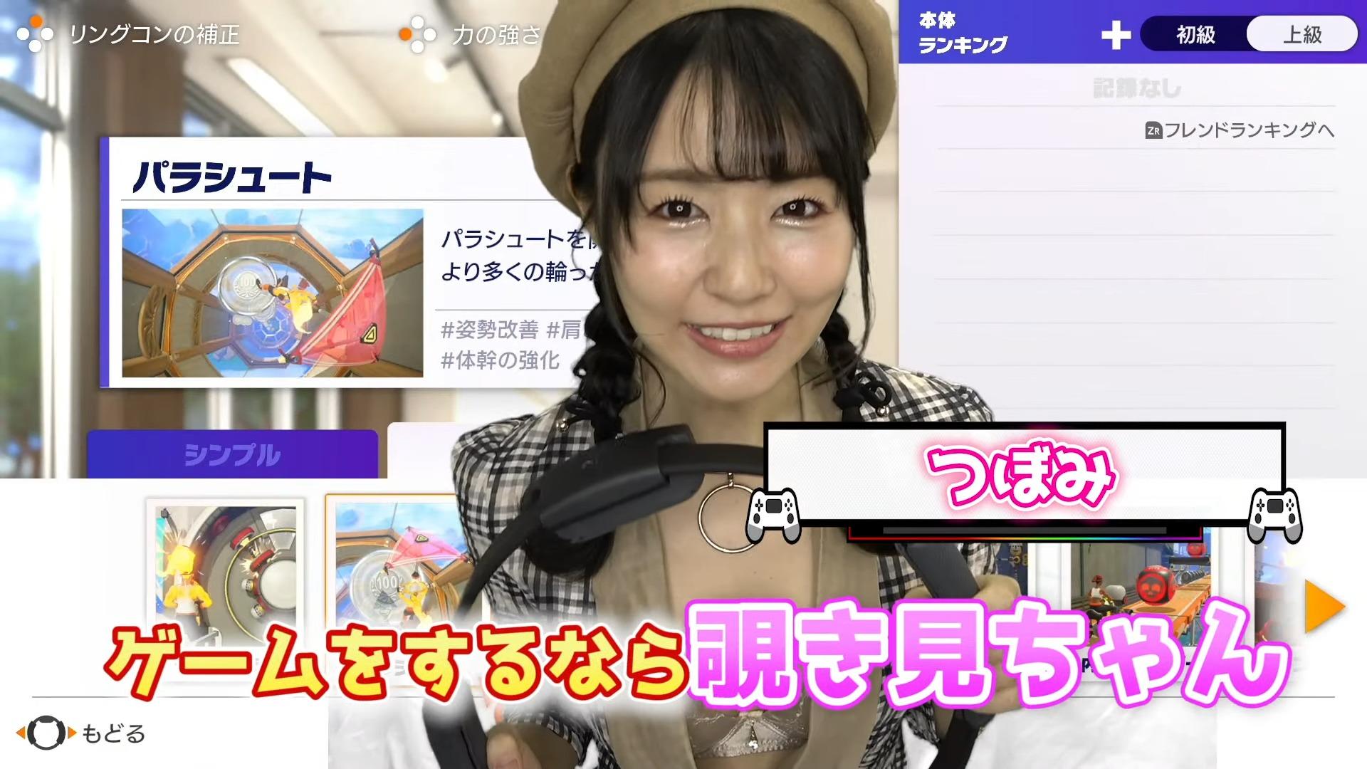 【画像】AV女優つぼみさん、パンツ丸出しでリングフィットをプレイするも再生数が全く伸びない