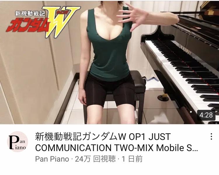 【画像】おっぱいピアノさんのスタイルがバッチリわかるサムネwww