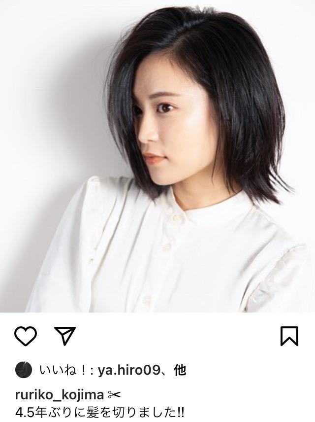 【画像】小島瑠璃子「4、5年ぶりに髪を切りました」←あっ・・・