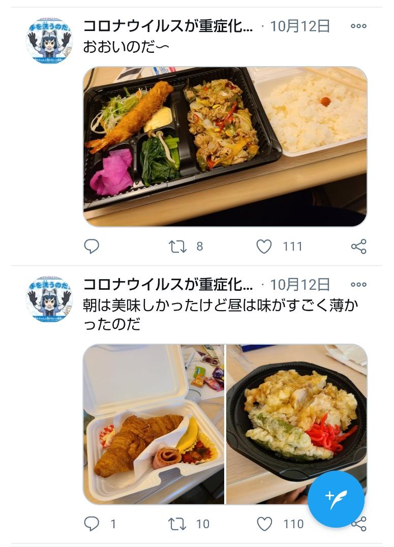 【画像】コロナの隔離ホテル飯、めちゃくちゃ美味そう!