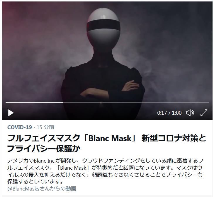 【画像】アメリカが開発したフルフェイスマスク、覇権を取りそう