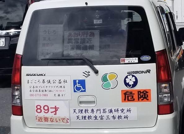 【画像】彡(^)(^)「煽り運転嫌やしステッカー貼ったろ!w」