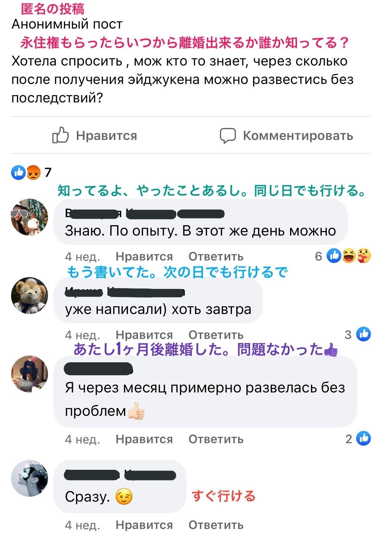 日本男「ロシア美女と結婚できたぞ!」ロシア女「永住権ゲットできたから消えるね❤」
