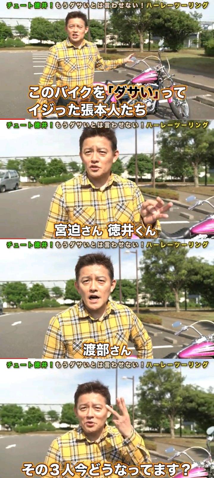 【悲報】スピードワゴン井戸田「俺のバイクをダサイと言った芸人の末路w」
