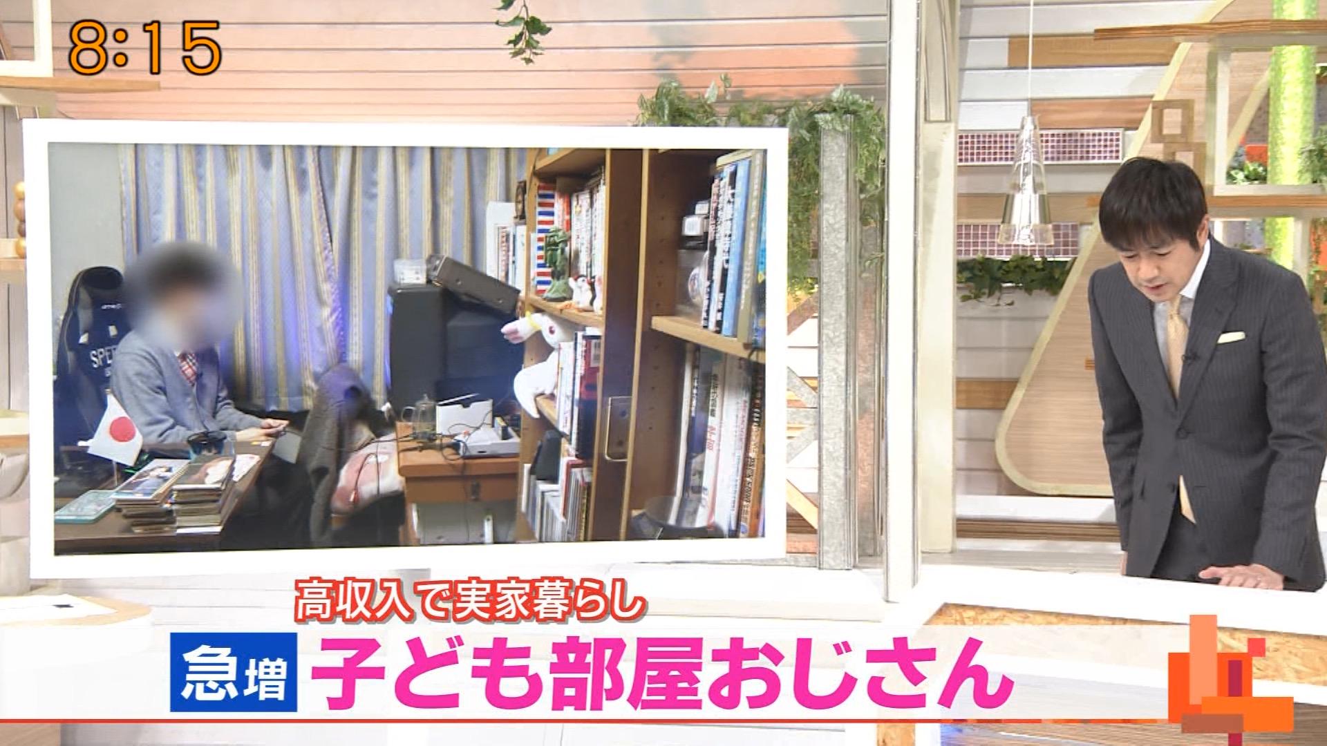 【画像】ついに地上波で子供部屋おじさんがデビューしてしまう