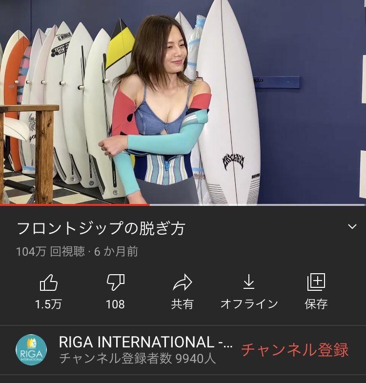 【画像】美女YouTuber「ウェットスーツの脱ぎ方教えてみた😝」←100万再生
