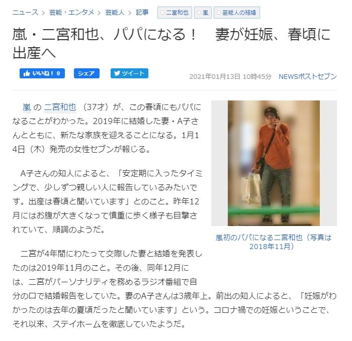 【画像】嵐ファン、二宮のパパ報告にブチギレwww